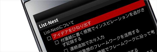 List-Nest